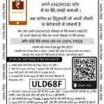 Install this free app become a member and earn up to Rs 4.5 Lakh per month. No Investment needed