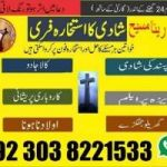 amil baba in uk usa uae/ black magiac and love marriage specialist in karachi/ talaq ka msla fori hal 0303 8221533