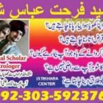 wazifa for love marriage in urdu man pasand shadi k liye taweez man pasand shadi k liye wazifa man pasand shadi london 03035923766