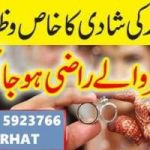 amil baba in pakistan, real taweez for love back/manpasand shadi 03035923766