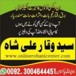 ONLINE PROBLEM SOLUTION Taweez for love istikhara for marriage