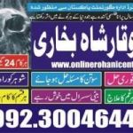 +923004644451 Manpasand shadi UK all