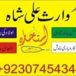 Manpasand marriage, Love shadi, love shadi ,+923074543457 Wazifa for manpasand shadi,  Wazifa wazaif