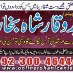 Amil baba in lahore,pakistan no 1 powerfull black magic for love ,marriage, professional astrologer ,online taweez istikhara +923004644451