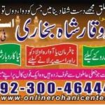 Black Magic Specialist In Australia Dr Ikhile ,+923004644451,manpasand shadi,manpasand shadi uk