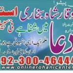 LOVE MARRIAGE SPECIALIST,+923004644451 ISTIKHARA ROHANI ILAJ, CENTER ONLIN ISTIKHARA DUA CENTER