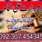 best wazifa for love marriage amila natashah shah kala jadu expert +923074543457