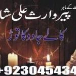 Shadi online kay liye dua, Istikhara online,+923074543457  Istikhara for marriage, Istikhara dua for marriage