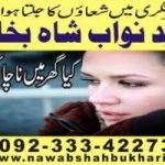 First love relationship, foreign tour, free black magic spells, free horoscope +923334227304