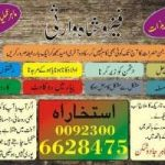 LOVE AND AFFAIRS PROBLEM SOLUTION SPECIALIST 00923006628475