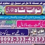 biwi ko manany ka wazifa, black magic specialist in pakistan 00923334227304