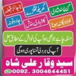 Easy taweez for love,+923004644451 Qurani taweez for love, Taweez for love back, Free taweez for love ,Taweez for powerful love