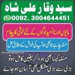 love marriage and arranged marriage,+923004644451 wedding love, taweez for love marriage, istikhara for love marriage