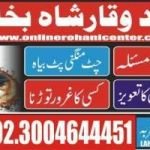 marriage issues vashikaran specialist,+923004644451 married life problems, love problem solution, communication problems in marriage