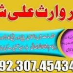 wazifa for love marriage shadi in uk online +923074543457
