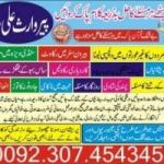 wazifa list ,wazifa love ,wazifa love husband ,wife urdu ,wazifa love back ,wazifa love between husband and wife +923074543457