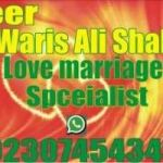 Verses about love and marriage +923074543457 man pasand shadi
