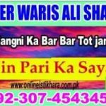 love marriage problem solution, love marriage problem solution baba ji +923074543457