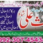 Blackmagic removal Manpasand Shadi Ka taweez love marriage