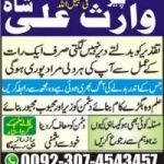 manpasand shadi uk +923074543457,manpasand shadi uk,manpasan shadi uk,manpasand shadi uk,manpasand shadi uk