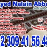 World Famous Astrologer & Spirtual Scholor Syed Nalain Abbas +923094156483 Whatsapp,Viber,Line,Imo