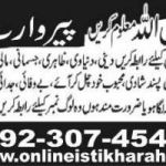 amil baba in germany/ kala jadu pakistan/ divorce problem lahore+923074543457