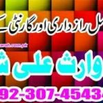 ALL TYPE OF FAMILY PROBLEM SPECIALIST  +923074543457 manpasand shadi uk,manpasand shadi