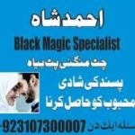 back your lost love black magic amil peer ahmad shah in all pakistan 03107300007