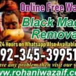 Wazifa For Salary Increment