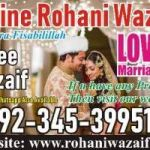 Wazifa To Get Love Back