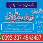 Divorce problem solution** +923074543457 effects of black magic in London