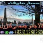 any all problems solution in one call sister alisha 00923112862606 whats up on call now