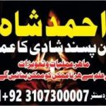 all love affairs problems solutions peer ahmad shah in all pakistan UK USA & UAE 03107300007