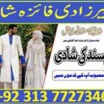 Black Magic Specialist In Pakistan manpasand shadi/kala jadu, kala ilam  Expert In Karachi,lahore +92313-7727346