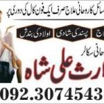 Istikhara for love marriage +923004644451