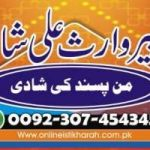 Intercast love marriage problem solution +923074543457