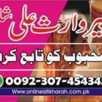 husband with drinking problems, husband and wife problems dua +923074543457
