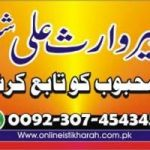 husband wife realationship problmes solutions +923074543457