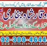 Istikhara online for marriages +923074543457