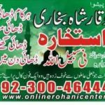 Dua for shadi +923074543457