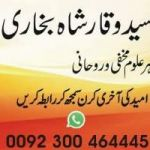 Online love marriage +923074543457