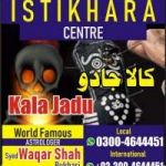 Istikhara and marriage +923074543457