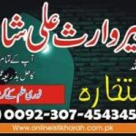Online taweez and free shadi +923074543457