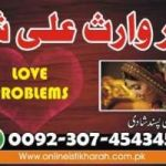 Online istikhara for love marriage +923074543457