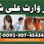 Wazifa for manpasand shadi  +923074543457