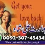 Wazifa for love wazifa for love +923074543457