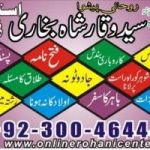 LOVE MARRIAGE SPECIALIST +923004644451