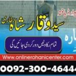 love and marriage +923004644451