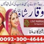 Istikhara online for marriages +923004644451