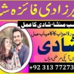 amil baba  /manpasand shadi / talaq ka msla fori hal /online istikhara for love marriage +92313-7727346 black magic specialist